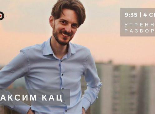 Maksim-Kats-Utro-s-Olgoj-Bychkovoj-i-Alekseem-Naryshkinym-04.09.17-980x720