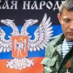 """""""Skulls and Bones 322, celebran su satanismo asesinando a Alexander Zajarchenko (líder de la autoproclamada República Popular de Donetsk, entre Ucrania y Rusia), frente a la misma sede de la OSCE – OTAN. También a uno de sus miembros John McCain""""."""